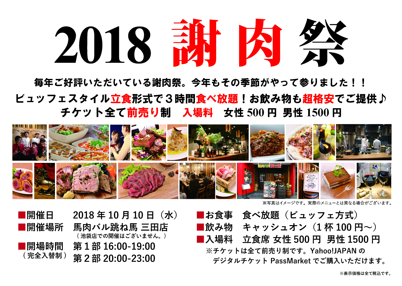 【三田店 食べ放題イベント】今年もやります!謝肉祭!!