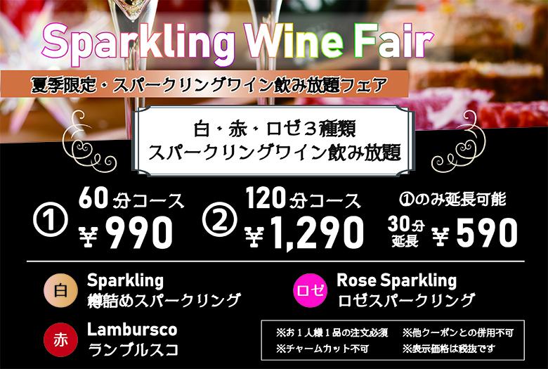 夏季限定!スパークリングワイン飲み放題フェア開催中♪