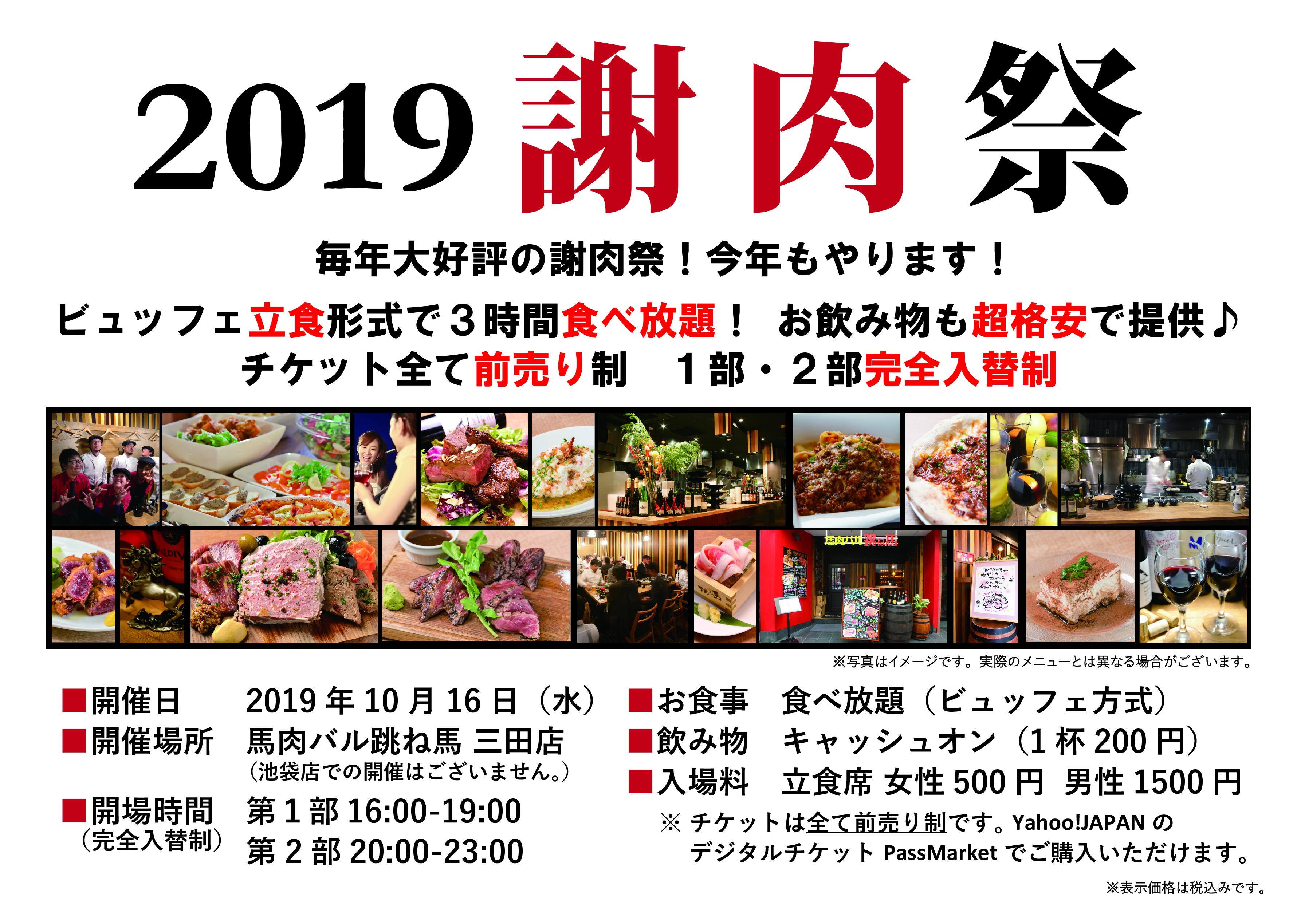 【三田店 食べ放題イベント】謝肉祭開催のお知らせ!