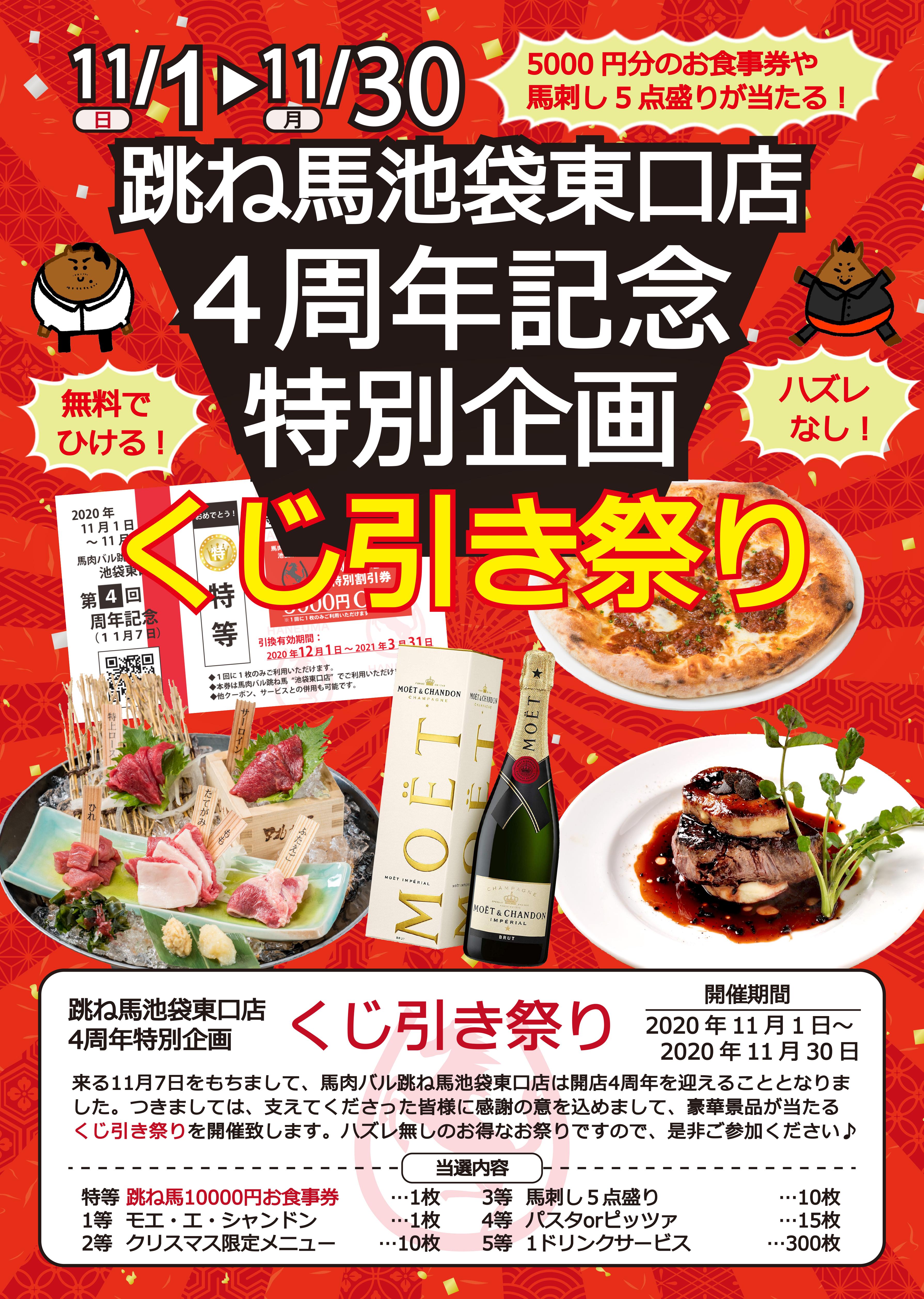 【11月1日~11月30日】池袋東口店限定!4周年記念イベント開催決定!
