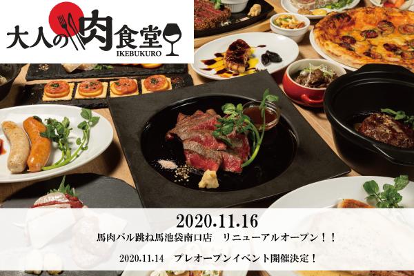 【池袋南口店リニューアルオープン記念】プレオープンイベント開催決定!!